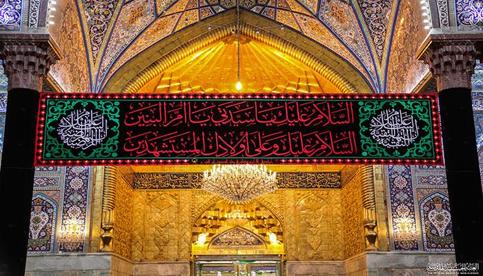 Commemoration Of Lady Fatima (Um El-Beneen) In Imam Hussein Holy Shrine