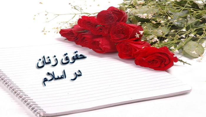 همایش حقوق زن در اسلام در رازو جرگلان برگزار می شود