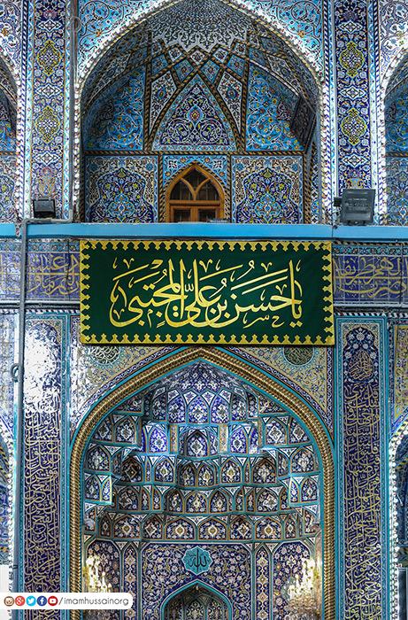 الإمامة وقرة الرسالة