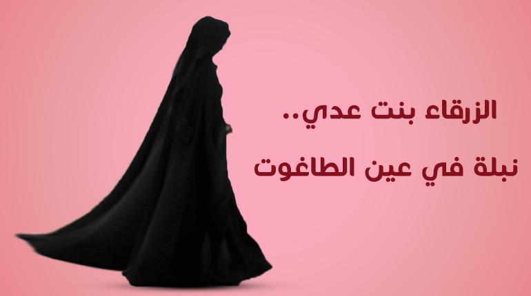 زرقاء بنت عدي الهمدانية 5989cf84a308f1