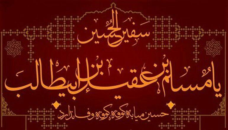 حضرت مسلم (علیه السلام) از دعوت تا شهادت