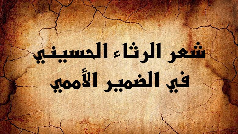 شعر الرثاء الحسيني في الضمير الأممي العتبة الحسينية المقدسة