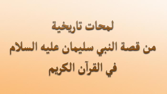 لمحات تاريخية من قصة النبي سليمان عليه السلام في القرآن الكريم العتبة الحسينية المقدسة