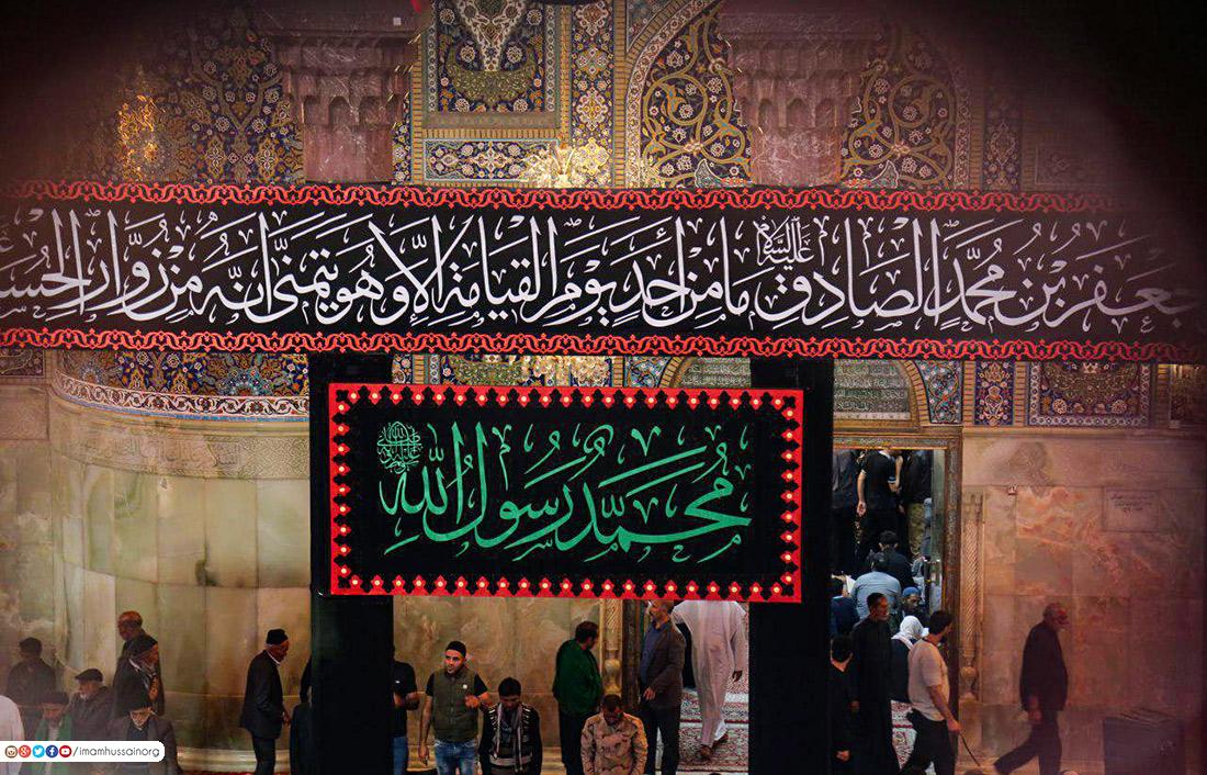 حداد على سيد الكون في حرم سبطه الحسين