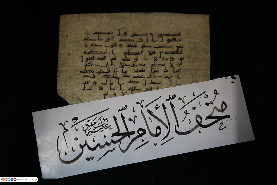 تصاویری از آثار و نفایس موجود در موزه آستان قدس حسینی