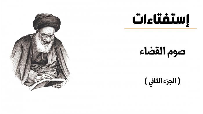 صوم القضاء.. الجزء الثاني