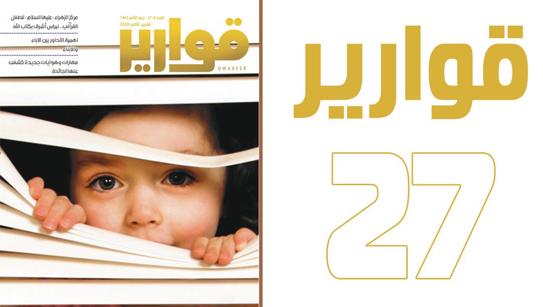 قـواريـر العـــدد 27