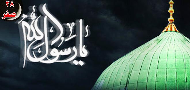 وفاة النبي صل ى الله عليه وآله ومراسم دفنه العتبة الحسينية المقدسة