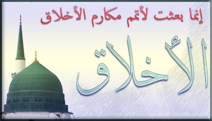 نفحات من أخلاق رسول الله صلى الله عليه وآله العتبة الحسينية المقدسة