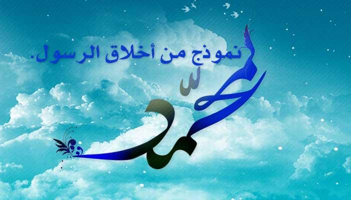 نموذج من أخلاق الرسول الأعظم محمد صلى الله عليه وآله وسلم العتبة الحسينية المقدسة
