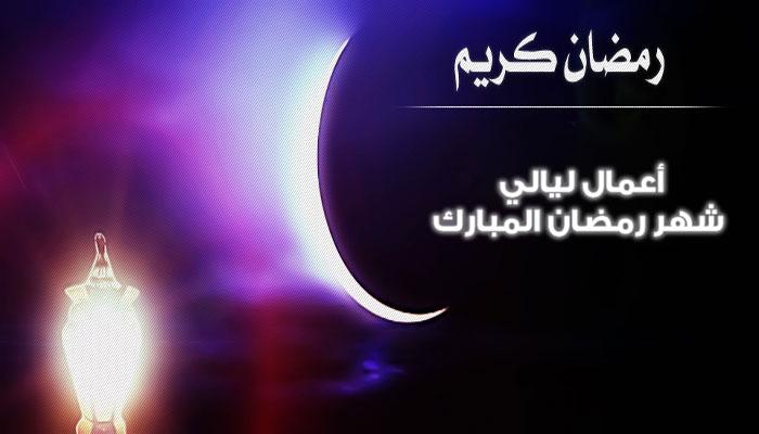 أفضل أعمال شهر رمضان _ak_54f60b9a60b9b