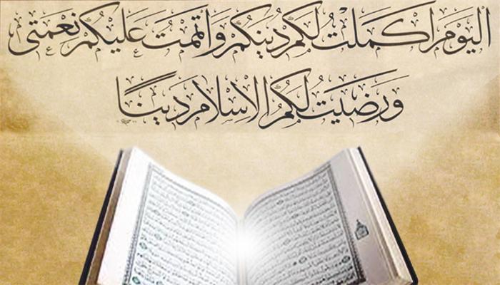 آيات قرآنية نزلت في يوم الغدير الأغر العتبة الحسينية المقدسة