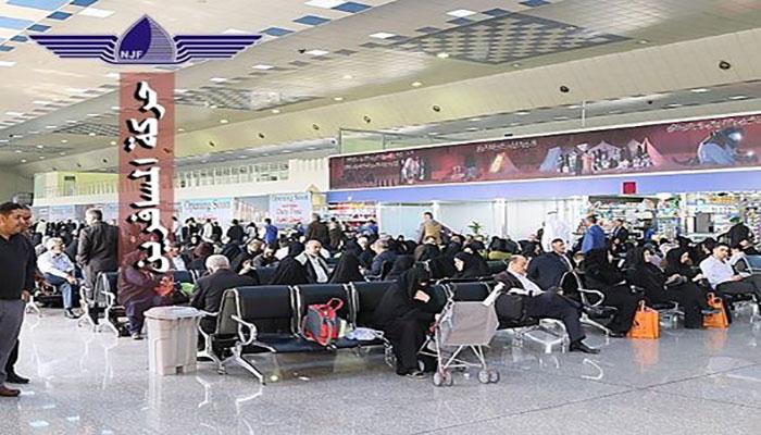 جدول الرحلات القادمة والمغادرة من وإلى مطار النجف الأشرف الدولي