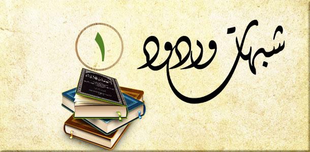 (الشبهة) : كتُب الشيعة تُكفِر عامة الصحابة .. - الرد للسيد عبد الحسين شرف الدين